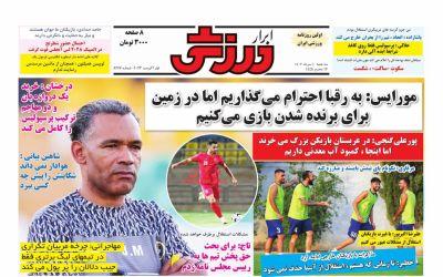 روزنامه ابرار ورزشی