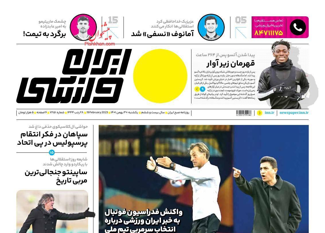 صفحه اول روزنامهایران ورزشی