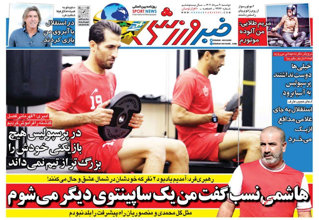 صفحه اول روزنامهخبر ورزشی